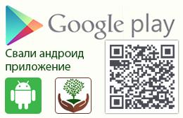 Свали андроид приложение agroapteki.com и пазарувай със своя телефон