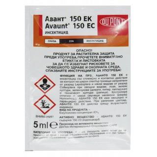 АВАНТ 150 ЕК - несистемен инсектицид действащ при контакт и при поглъщане | Макадамия 05