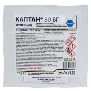 КАПТАН 80 ВГ - срещу фитопатогенни гъбни болести | Макадамия 05