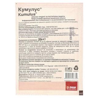 КУМУЛУС ДФ фунгицид и акарицид с контактно и фумигиращо действие | Макадамия 05