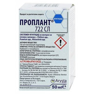 ПРОПЛАНТ 722 СЛ - срещу почвени патогени | Макадамия 05