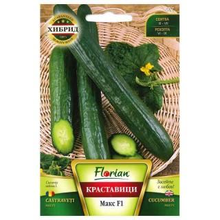 Семена оранжерийни краставици Макс F1 | Макадамия 05