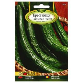Семена салатни краставици Чайнезе Снейк | Макадамия 05