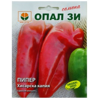 Семена Пипер Хисарска капия | Макадамия 05