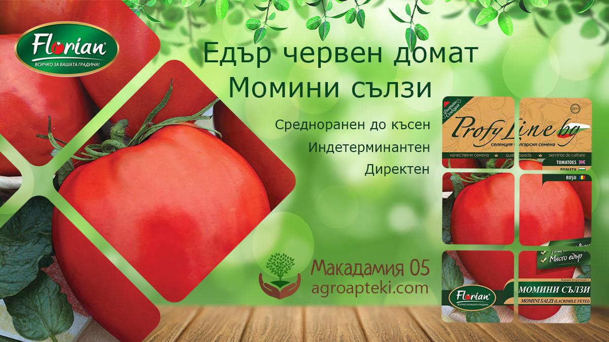 домати Момини сълзи